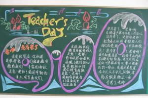 happy teacher's day黑板報設計